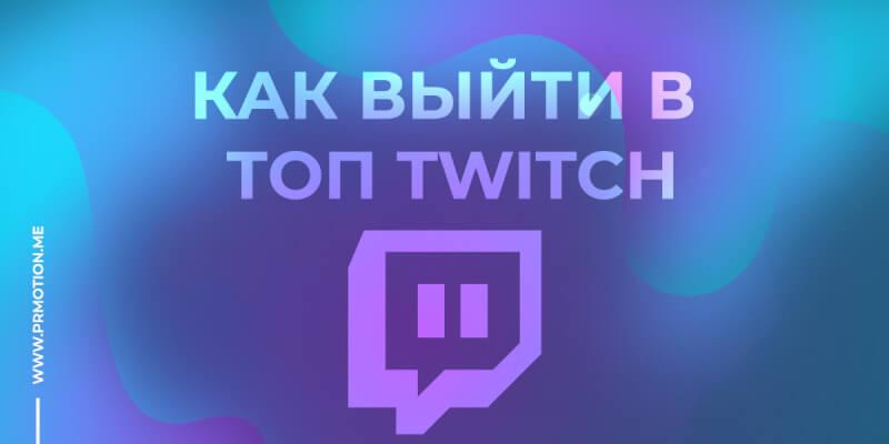 Накрутить Twitch канал