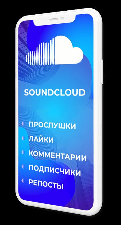 Раскрутка Soundcloud