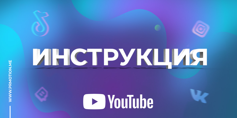 Как накрутить зрителей на стрим Youtube - инструкция