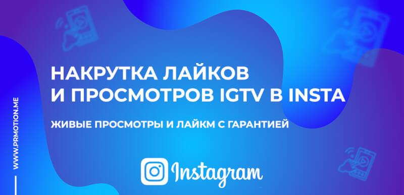 Накрутка в Инстаграме просмотров и лайков IGTV