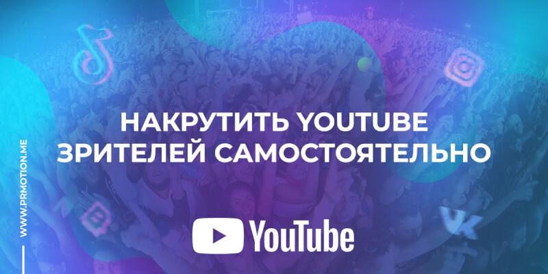 Самостоятельная накрутка зрителей на стрим Youtube