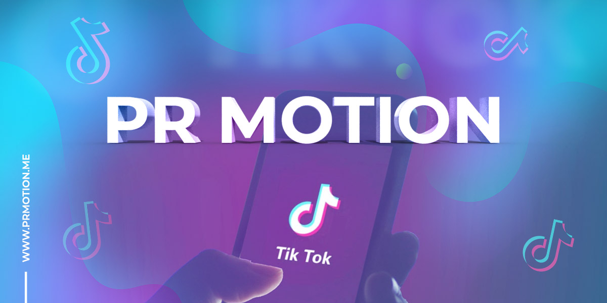 pr motion offers best tiktok growth services on SMM panel market at the lowest price and guaranteed quality