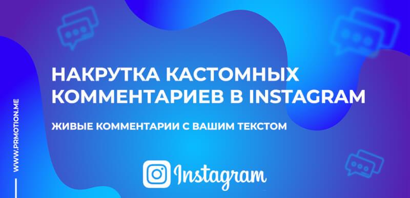 Накрутка комментов Instagram