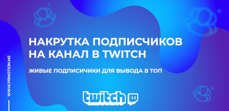 Накрутка Twitch