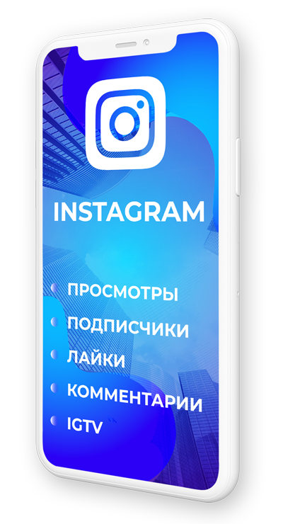 продвижение аккаунта Инстаграм