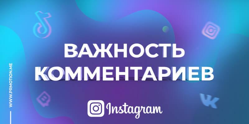 Накрутить комментарии в Instagram онлайн