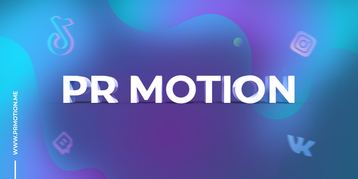PR Motion SMM panel gives you best quality SMM services with lowest price on the SMM market.