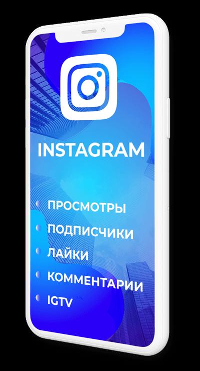 Накрутка Инстаграм