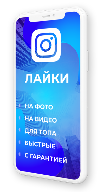 Накрутка лайков Instagram