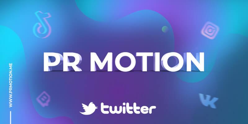 Накрутка в PR Motion
