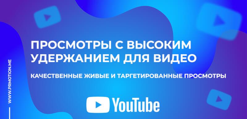 Купить накрутку просмотров видео YouTube