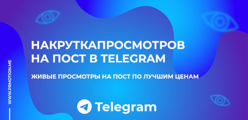 накрутка просмотров телеграм