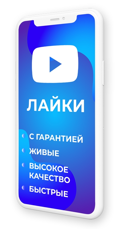 Накрутка лайков YouTube