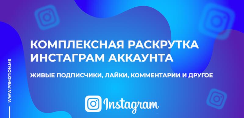 Комплексная раскрутка Instagram аккаунта