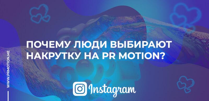 купить лайки в инстаграм на PR Motion