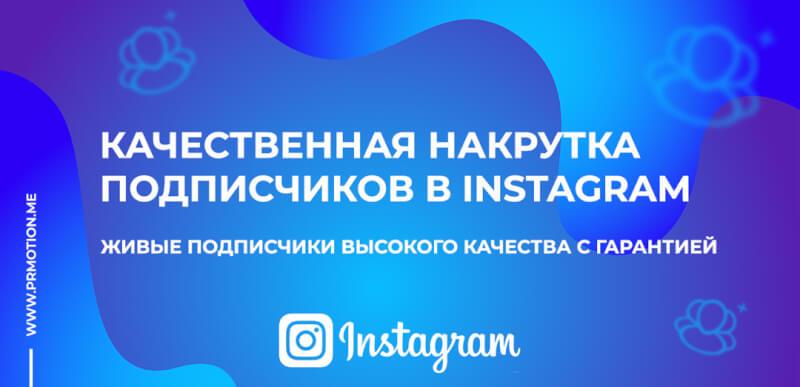Купить живых подписчиков Инстаграм