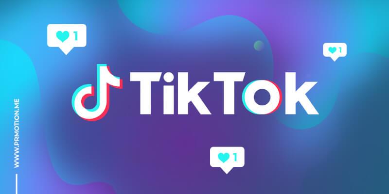 Лайки в Tik-Tok