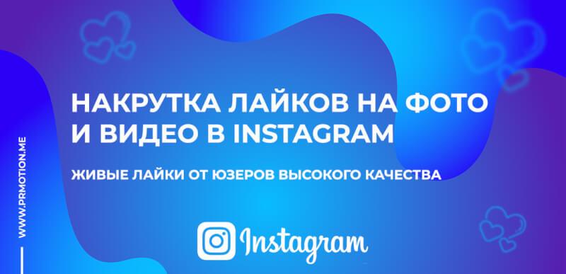 Накрутка лайков на пост Инстаграм