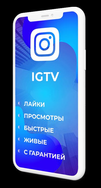 Накрутка просмотров и лайков IGTV
