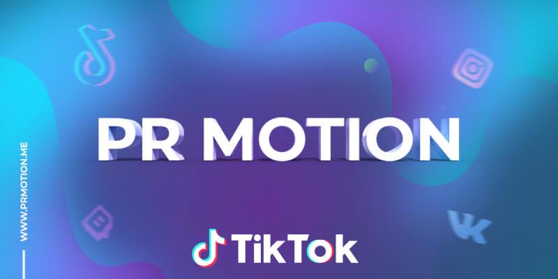 Купить репосты на видео Tik Tok