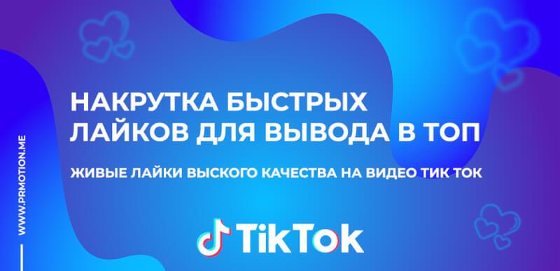 Накрутка лайков на видео Тик Ток